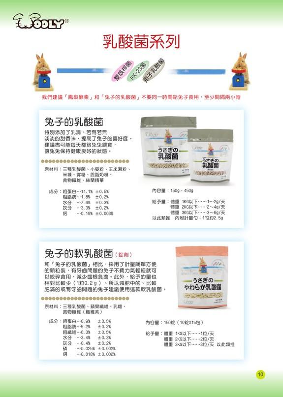 日本 Wooly 乳酸菌(50克分裝包)